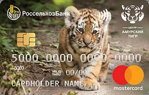 Кредитная карта Россельхозбанка Амурский тигр