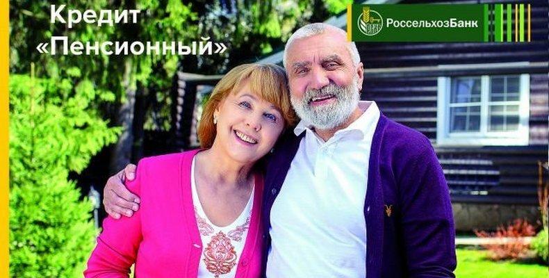 """Кредит Россельхозбанка """"Пенсионный"""""""