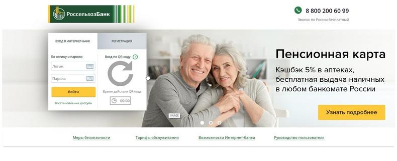 онлайн банк рсхб личный