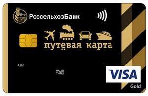 """Дебетовая карта Россельхозбанка """"Путевая"""""""