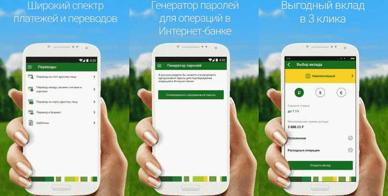 Россельхозбанк мобильный банк. Возможности