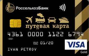 Кредитная карта Россельхозбанк Путевая