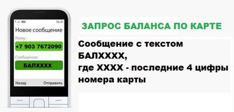 Как узнать баланс карты через СМС