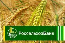 РоссельхозБанк в городе Болотное